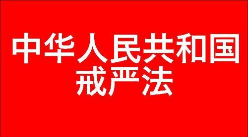 中华人民共和国戒严法
