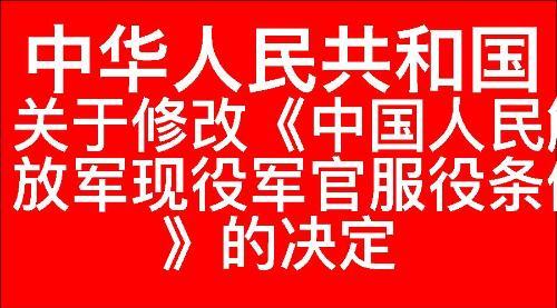 关于修改《中国人民解放军现役军官服役条例》的决定