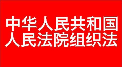 中华人民共和国人民法院组织法