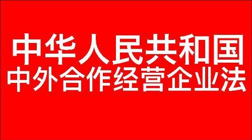中华人民共和国中外合作经营企业法