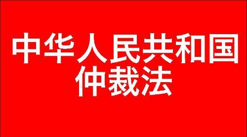 中华人民共和国仲裁法