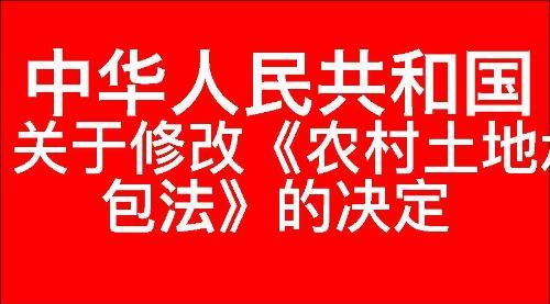 关于修改《中华人民共和国农村土地承包法》的决定